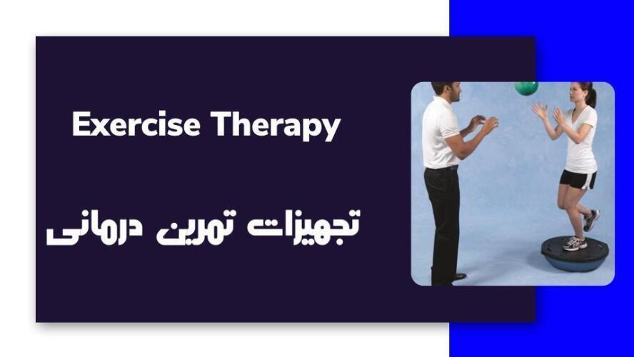 تجهیزات تمرین درمانی فیزیوتراپی تمرینی